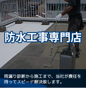 防水工事専門店