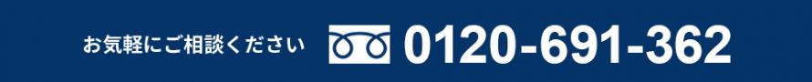 tel 0120-691-362