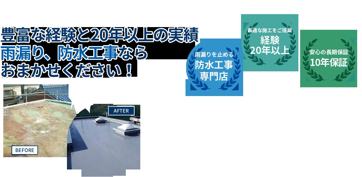名古屋市天白区の雨漏り補修防水工事ならエムズルーフにおまかせください